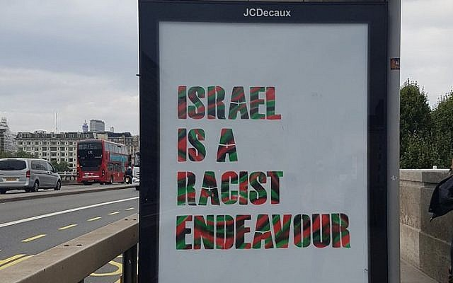 Israel is a racist endeavour poster
